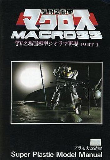 Book - Macross Series