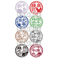 (Full Set) Stamp - Bungou Stray Dogs