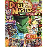 Booklet - Duel Masters