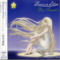 Theme song - Chobits