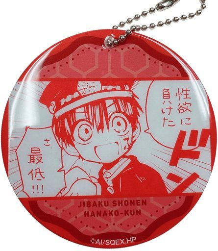 Key Chain - Toilet-Bound Hanako-kun