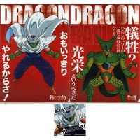 Stickers - Dragon Ball / Goku & Piccolo