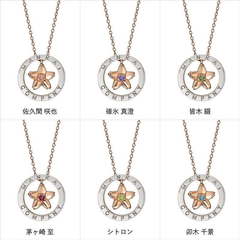 Necklace - A3! / Spring Troupe & Citron (Character)