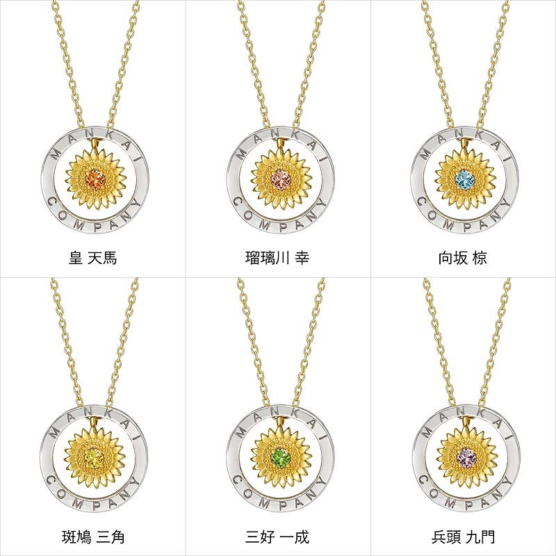 Necklace - A3! / Summer Troupe & Ikaruga Misumi