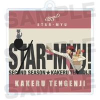 Trading Acrylic Key Chain - Star-Myu (High School Star Musical) / Tengenji Kakeru (Star-Mu)