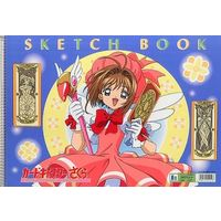 Sketchbook - Coloring Book - Card Captor Sakura / Kinomoto Sakura