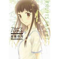 Illustration book - Fruits Basket