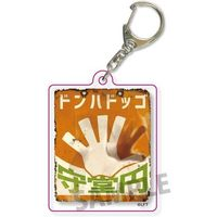 Key Chain - Inazuma Eleven Series / Endou Mamoru
