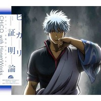Theme song - Gintama