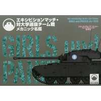Official Guidance Book - GIRLS-und-PANZER