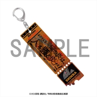 Acrylic Key Chain - Fire Force / Shinra Kusakabe