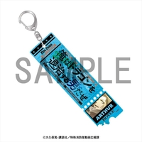 Acrylic Key Chain - Fire Force / Arthur Boyle