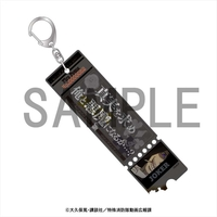 Acrylic Key Chain - Fire Force / Joker