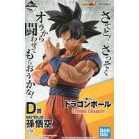 Figure - Dragon Ball / Vegeta & Goku