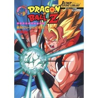 Book - Dragon Ball / Goku