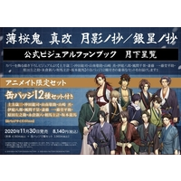 Illustration book - Official Guidance Book - Hakuouki