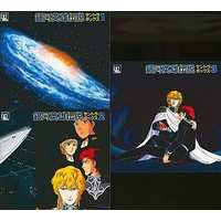 Soundtrack - Legend of the Galactic Heroes / Frederica Greenhill
