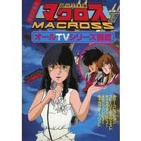 Booklet - Macross Series