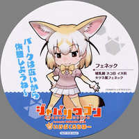 Coaster - Kemono Friends / Fennec