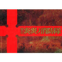 Booklet - Fire Force
