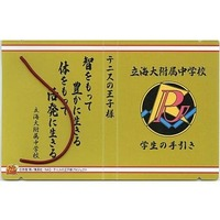 Pouch - Prince Of Tennis / Rikkai University of Junior High School