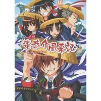 Booklet - Little Busters! / Natsume Kyousuke