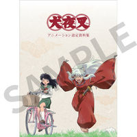 Official Guidance Book - InuYasha