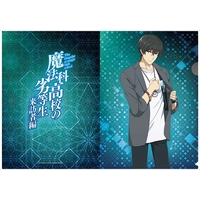 Plastic Folder - The Irregular at Magic High School / Shiba Tatsuya