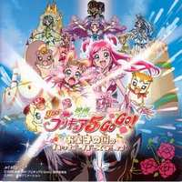Soundtrack - Yes! PreCure 5 / Milky Rose