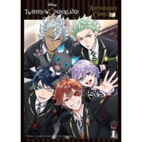 Twisted Wonderland Anthology Comic Vol.1