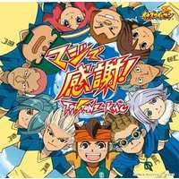Theme song - Inazuma Eleven Series