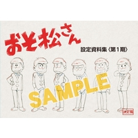 Official Guidance Book - Osomatsu-san