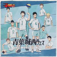 Microfiber Towel - Haikyuu!! / Aoba Jyousai High School