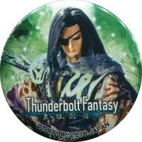 Badge - Thunderbolt Fantasy / Syu Un Syou