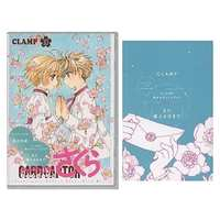 Character song - Card Captor Sakura